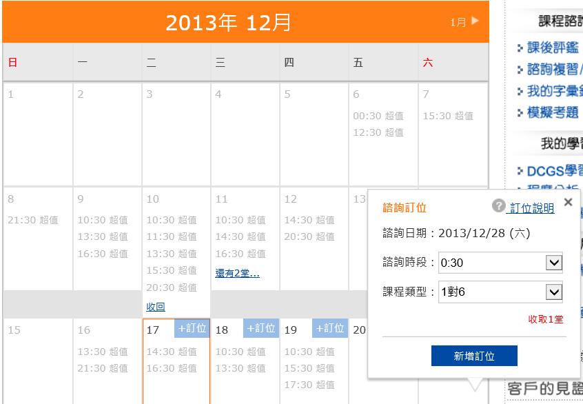 Screen Shot 2013-12-17 at 8.14.55 PM