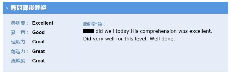 TutorABC_顧問課後評鑑
