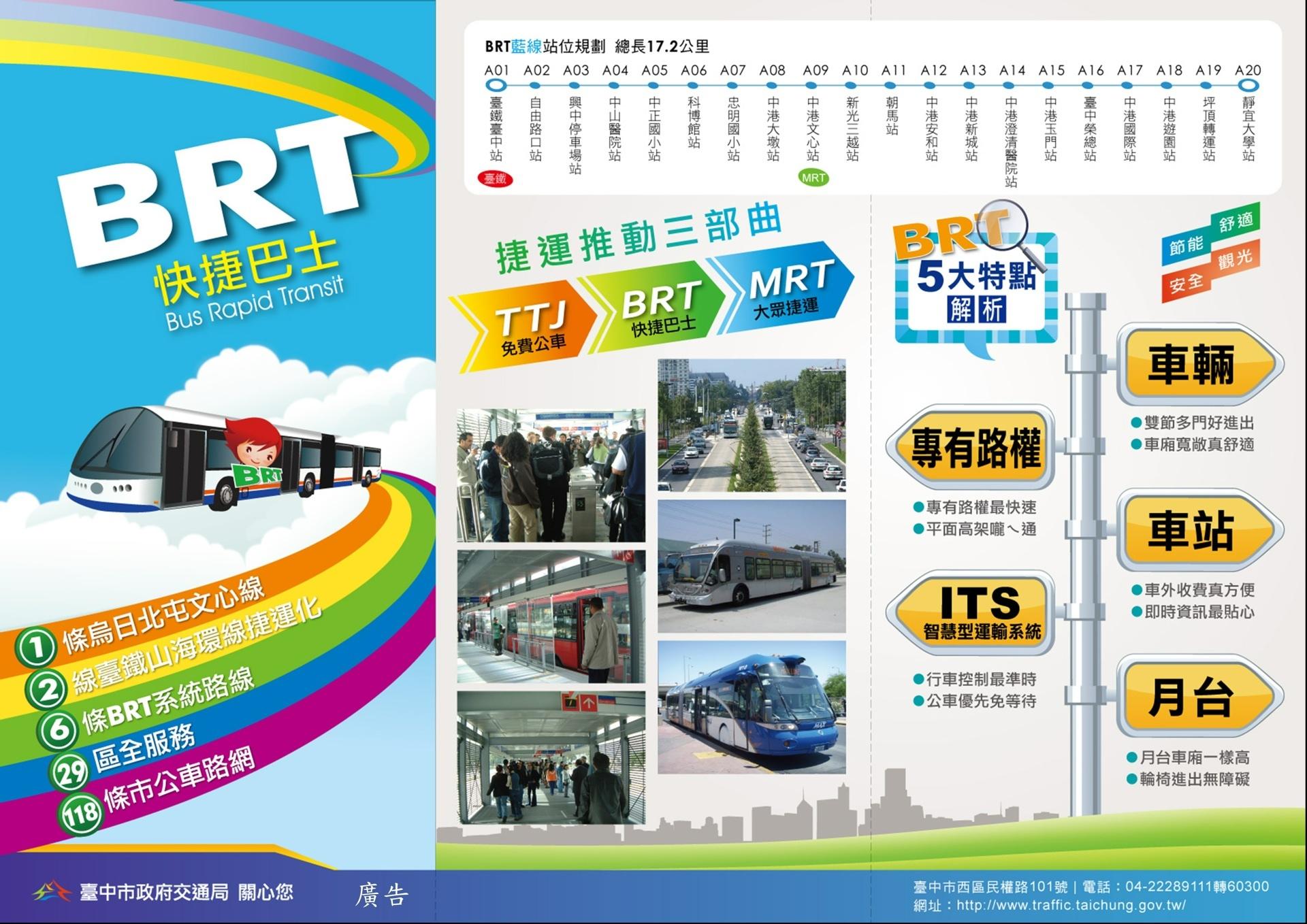BRT摺頁01