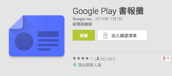 Google Play 書報攤