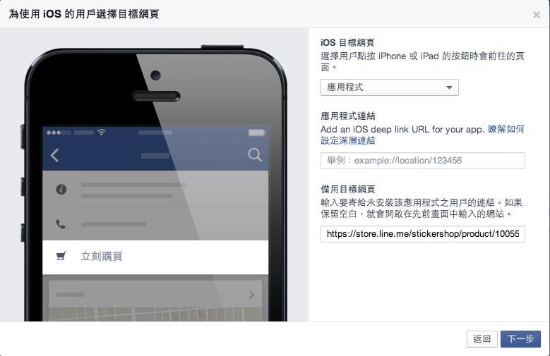 為使用 iOS 的目標用戶選擇目標網頁