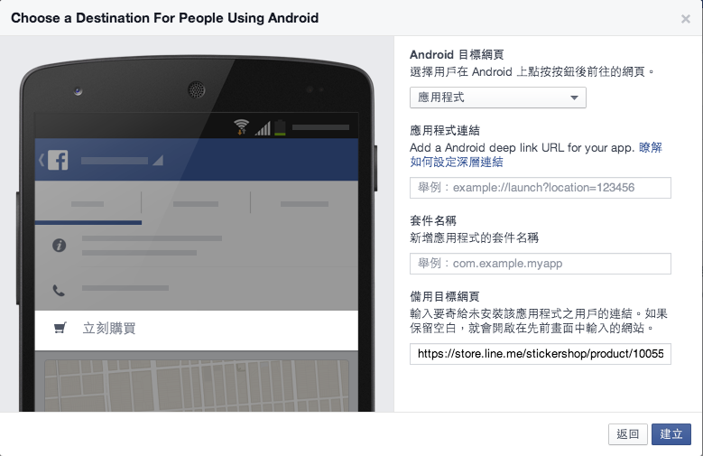 Android 的目標網頁