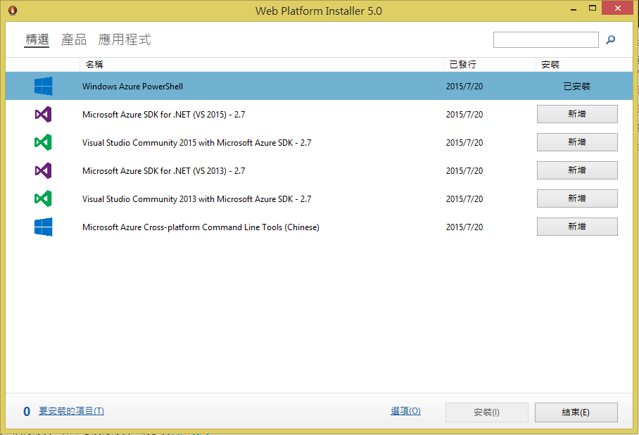 Microsoft Azure PowerShell