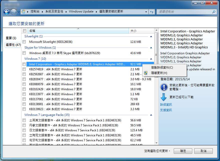 Windows 7 hide update